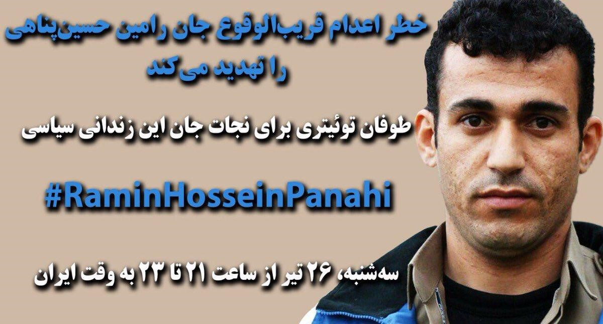"""#IRAN ARE YOU LISTENING?"" Ongoing fears for life of Ramin Hossein Panahi - Global Rights"